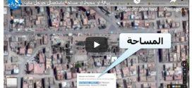 كيفية قياس مسافة او محيط او مساحة باستعمال جوجل ماب