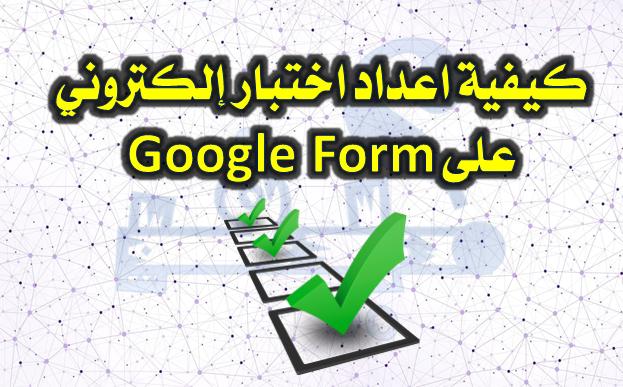 كيفية اعداد اختبار إلكتروني على Google Form